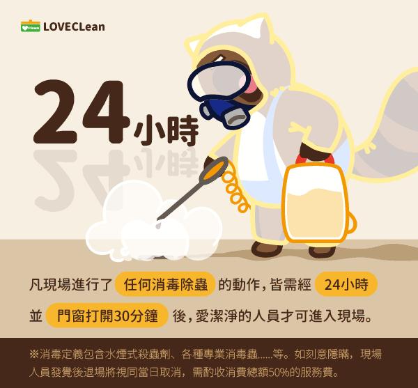 消毒除蟲事項說明