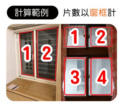 愛潔淨-大掃除窗片計算說明