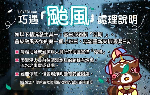 遇颱風處理說明