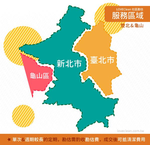 愛潔淨-大台北社區大樓清潔服務地區