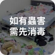 愛潔淨-線上勘估髒亂空間示範圖