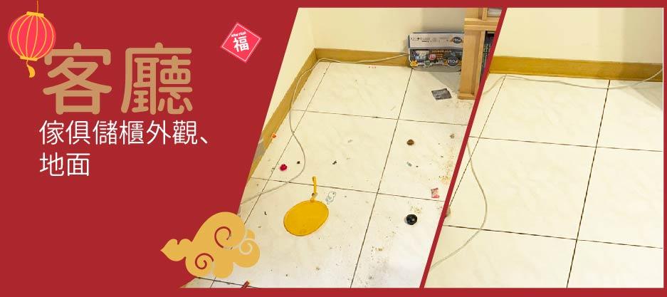 愛潔淨-大掃除客廳打掃區域說明圖