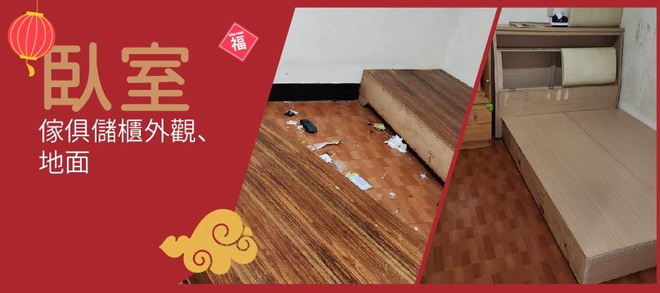 愛潔淨-大掃除房間打掃區域說明圖