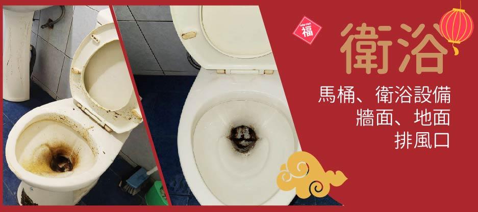 愛潔淨-大掃除浴室打掃區域說明圖