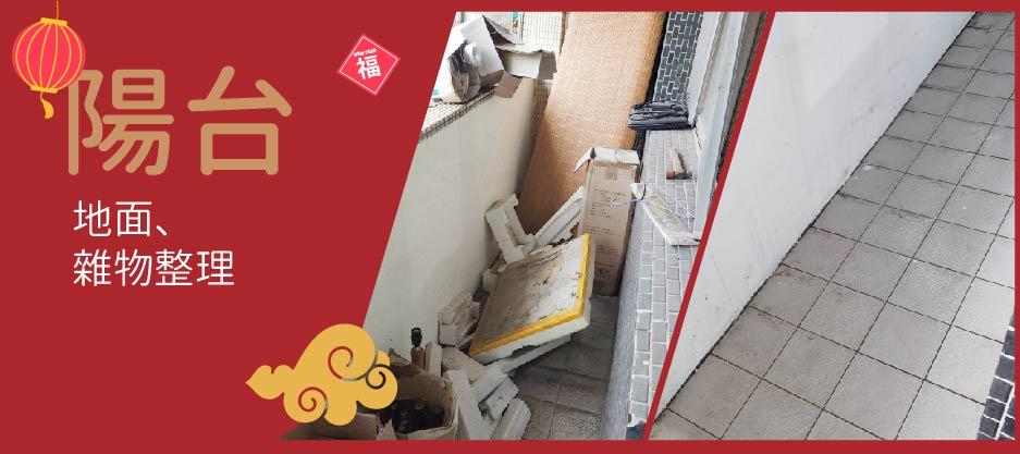 愛潔淨-大掃除陽台打掃區域說明圖