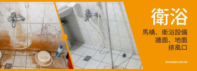 衛浴馬桶、衛浴設備、牆面、地面、排風口