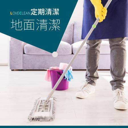 定期清潔-地面清潔項目