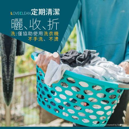 定期清潔-衣物清潔項目