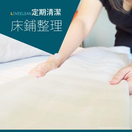 定期清潔-床鋪整理項目