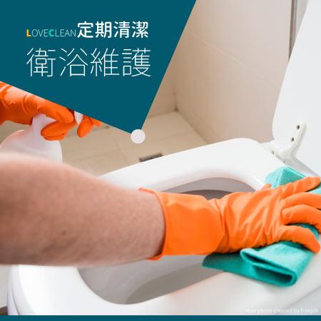 定期清潔-衛浴維護項目