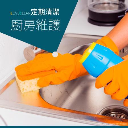 定期清潔-廚房維護項目