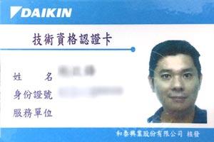 大金空調技術資格認證