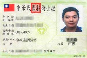 中華民國冷凍空調裝修技術丙級證照