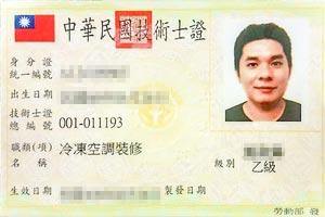 中華民國冷凍空調裝修技術乙級證照