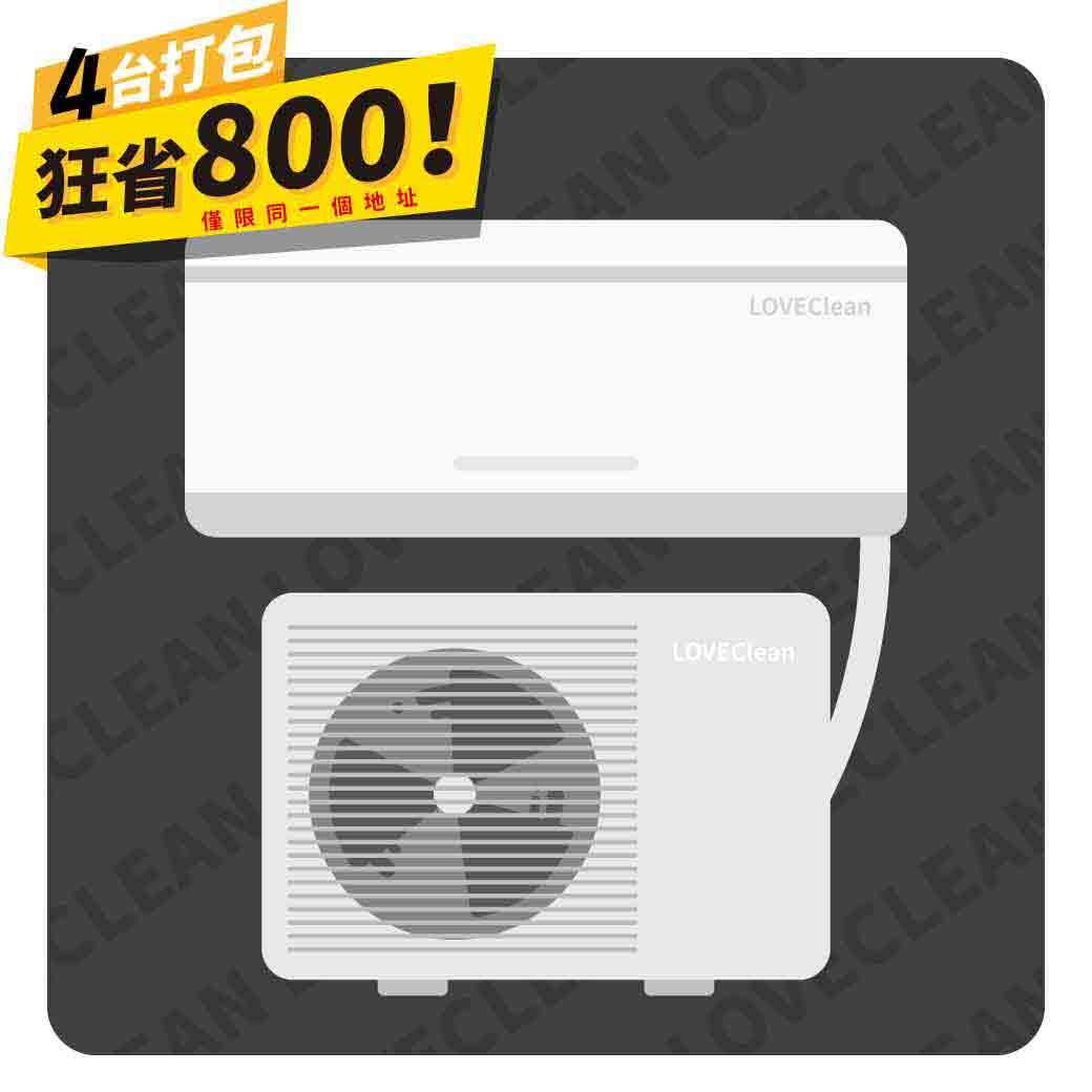 冷氣清潔-4台打包狂省800