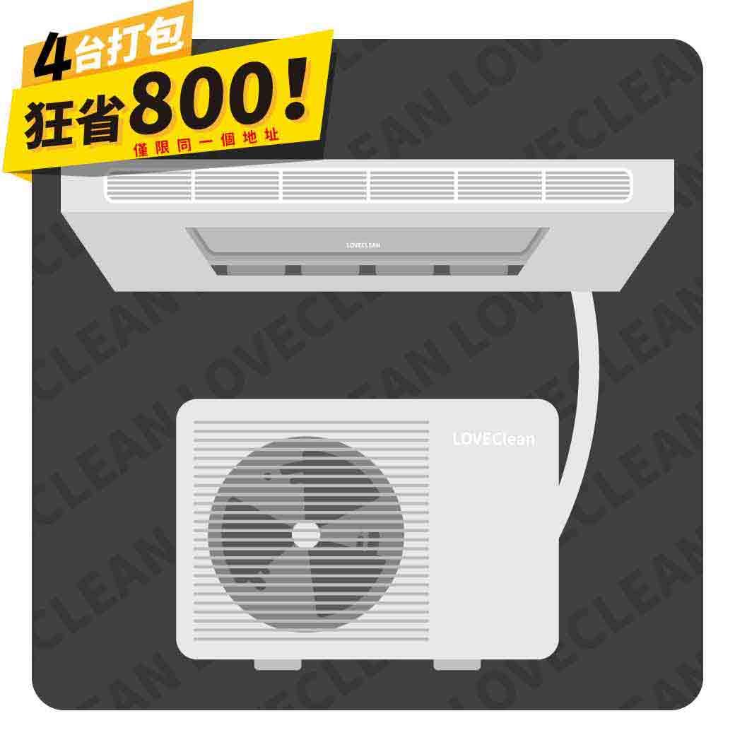 分離式冷氣室內機清潔:3000元/台!一次清潔4台,馬上折扣800!