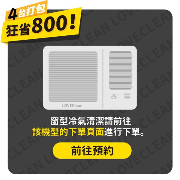 冷氣清潔-窗型冷氣連結頁面