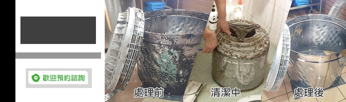 直立式洗衣機清潔(洗、脫)