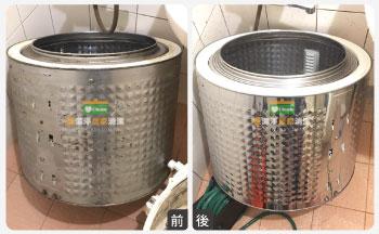 愛潔淨-滾筒式洗衣機清潔成果3