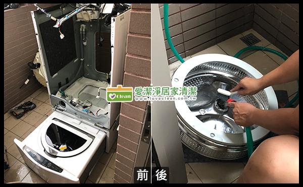 愛潔淨-LG雙能洗上下層洗衣機清潔