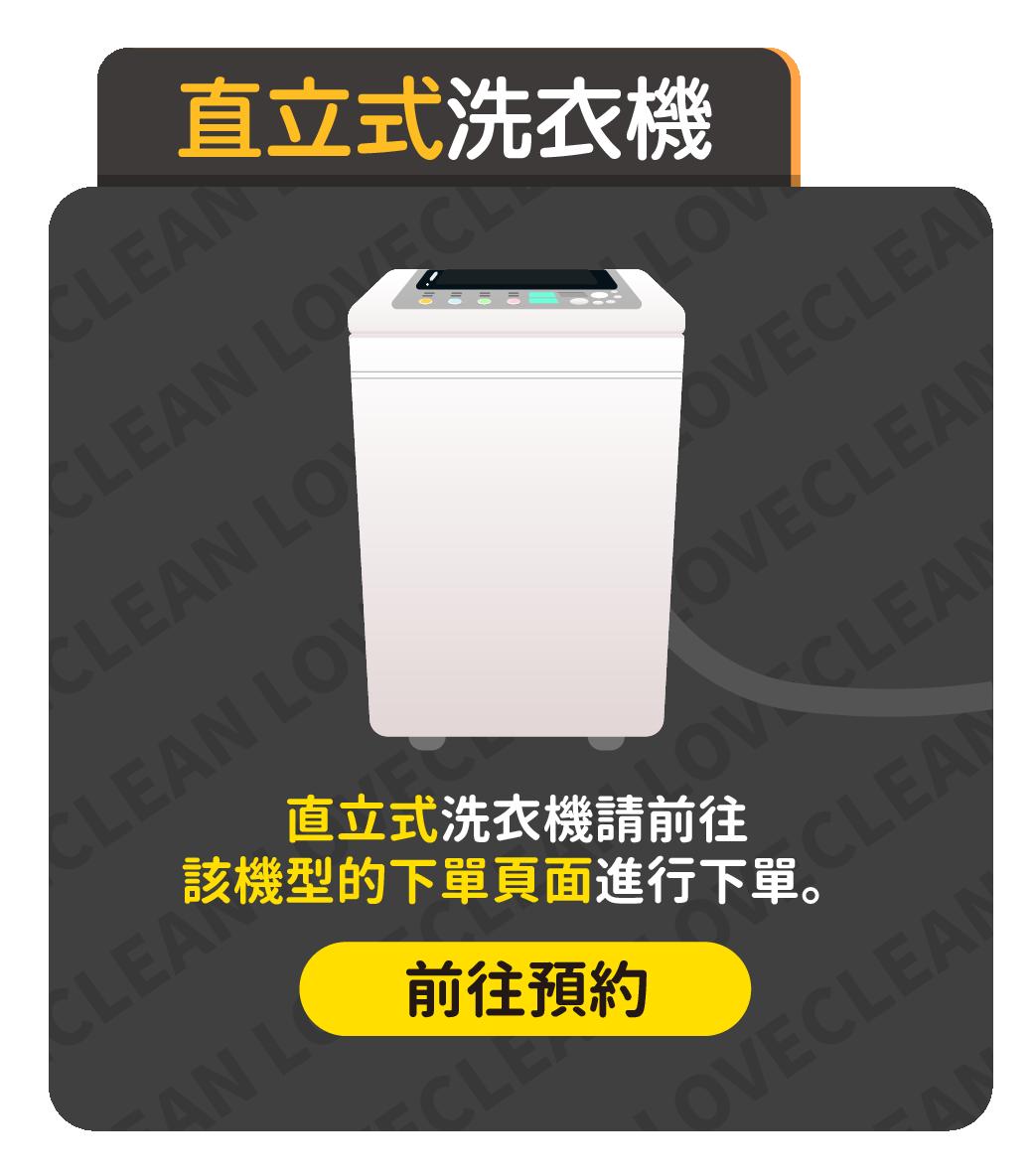 愛潔淨-直立式洗衣機費用
