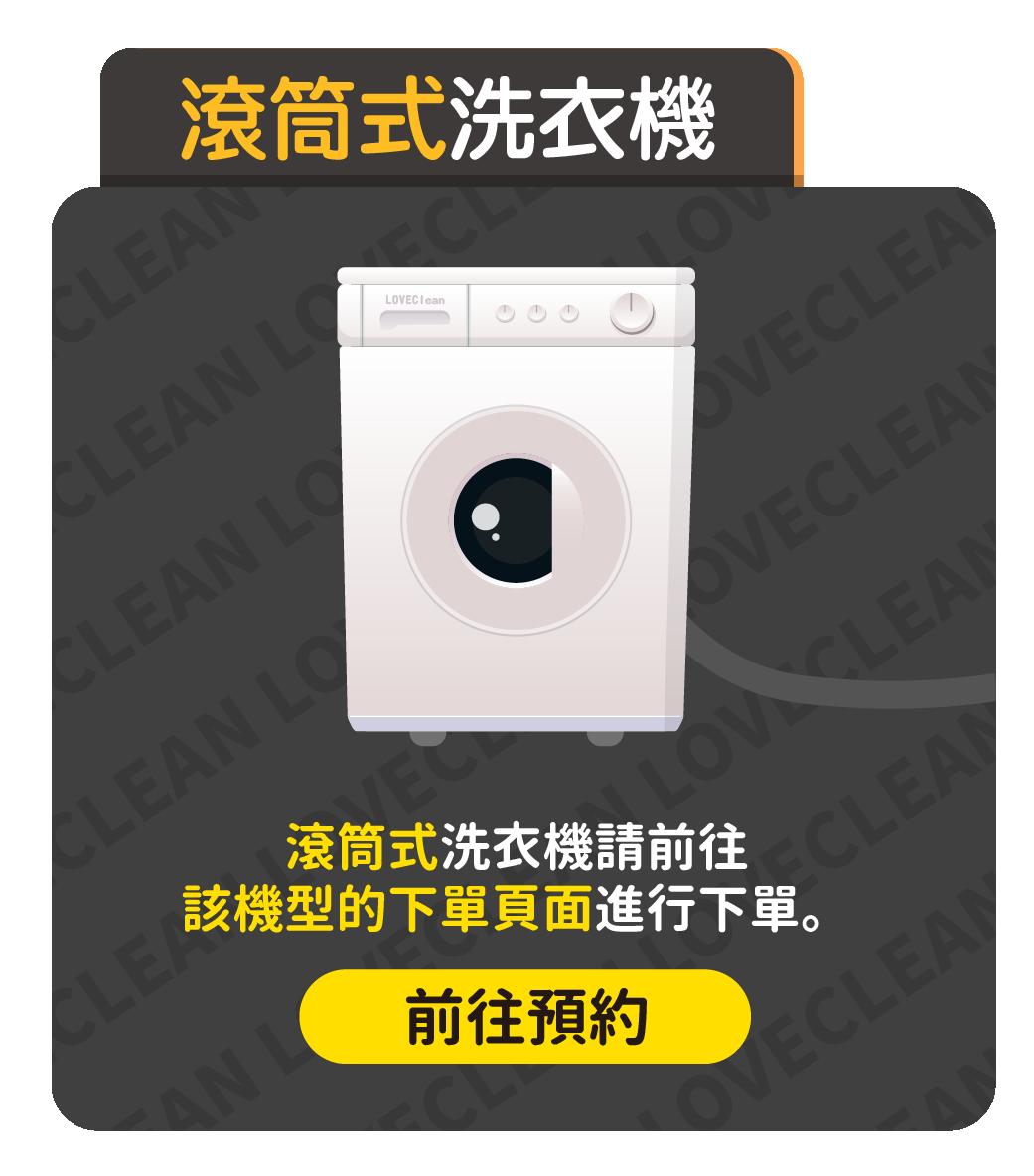 愛潔淨-滾筒式洗衣機費用說明