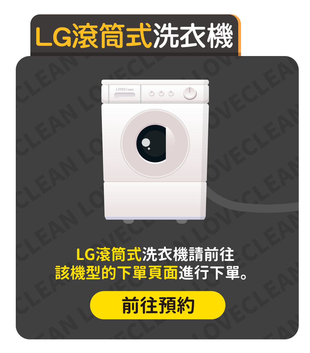 愛潔淨-LG滾筒式洗衣機費用說明