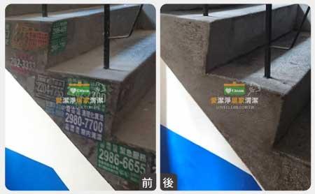愛潔淨-樓梯去除廣告貼紙清潔圖