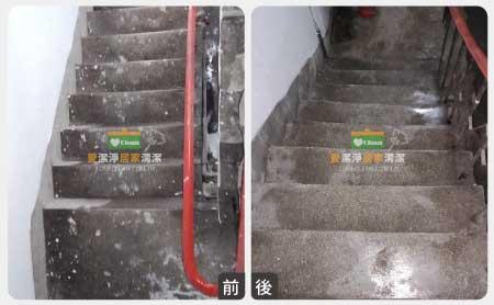 愛潔淨-樓梯污漬去除清潔圖