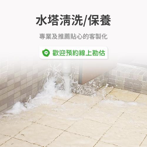 專業洗水塔保養