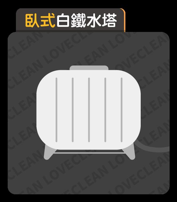 愛潔淨-臥式&2000L以上白鐵水塔費用說明