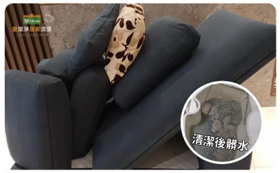 愛潔淨-洗沙發成果1