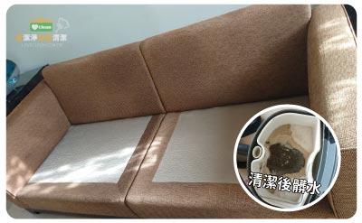 愛潔淨-洗沙發成果2