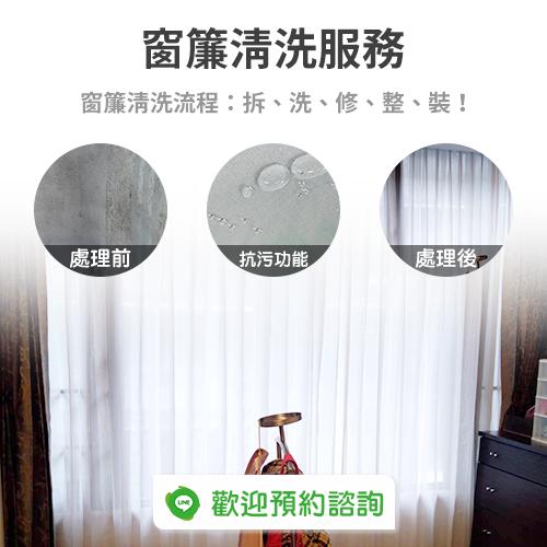 窗簾清洗除蟎防水防污