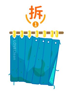 愛潔淨-洗窗簾專業拆裝服務