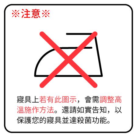 禁止熨燙處理說明