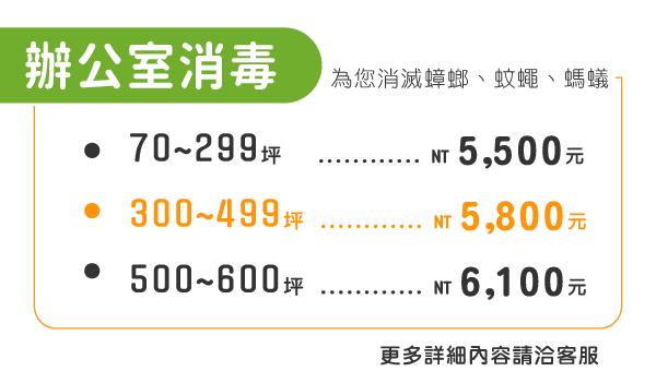 70-299坪:5,500元 300坪:5,800元 500坪:6,100元