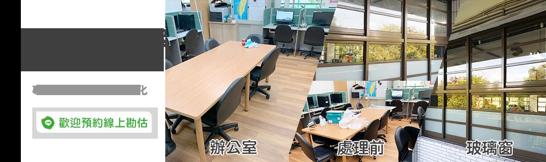 辦公室清潔/學校清潔
