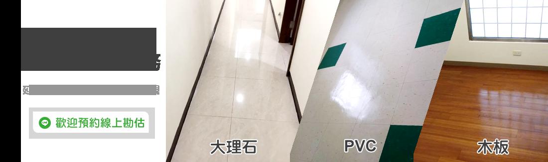 地板打蠟清潔/地板保養