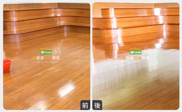 地板打蠟成果3