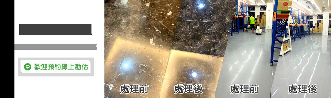 大理石石材美容保養