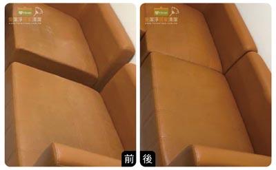 愛潔淨-皮沙發清潔2