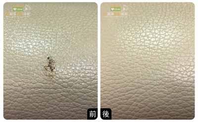 愛潔淨-皮沙發清潔5