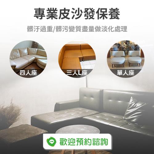 皮沙發清潔+保養