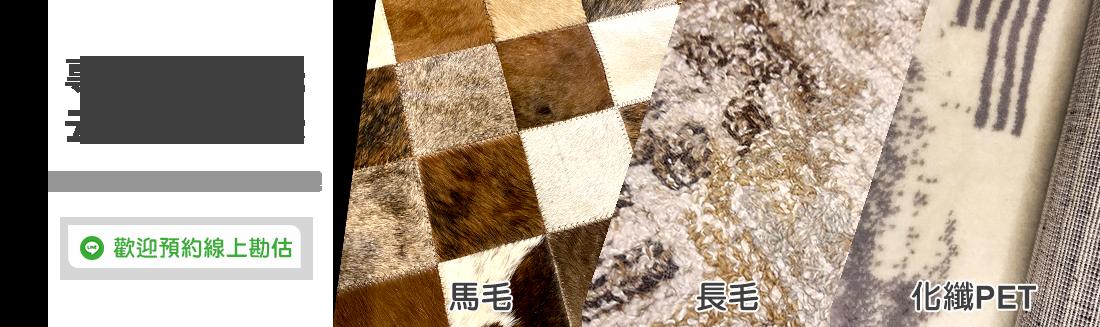 地毯清潔 / 地毯送洗