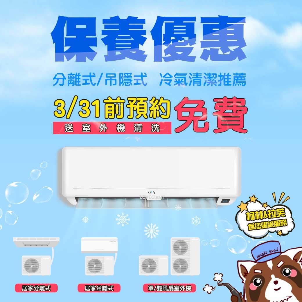 冷氣保養送洗室外機