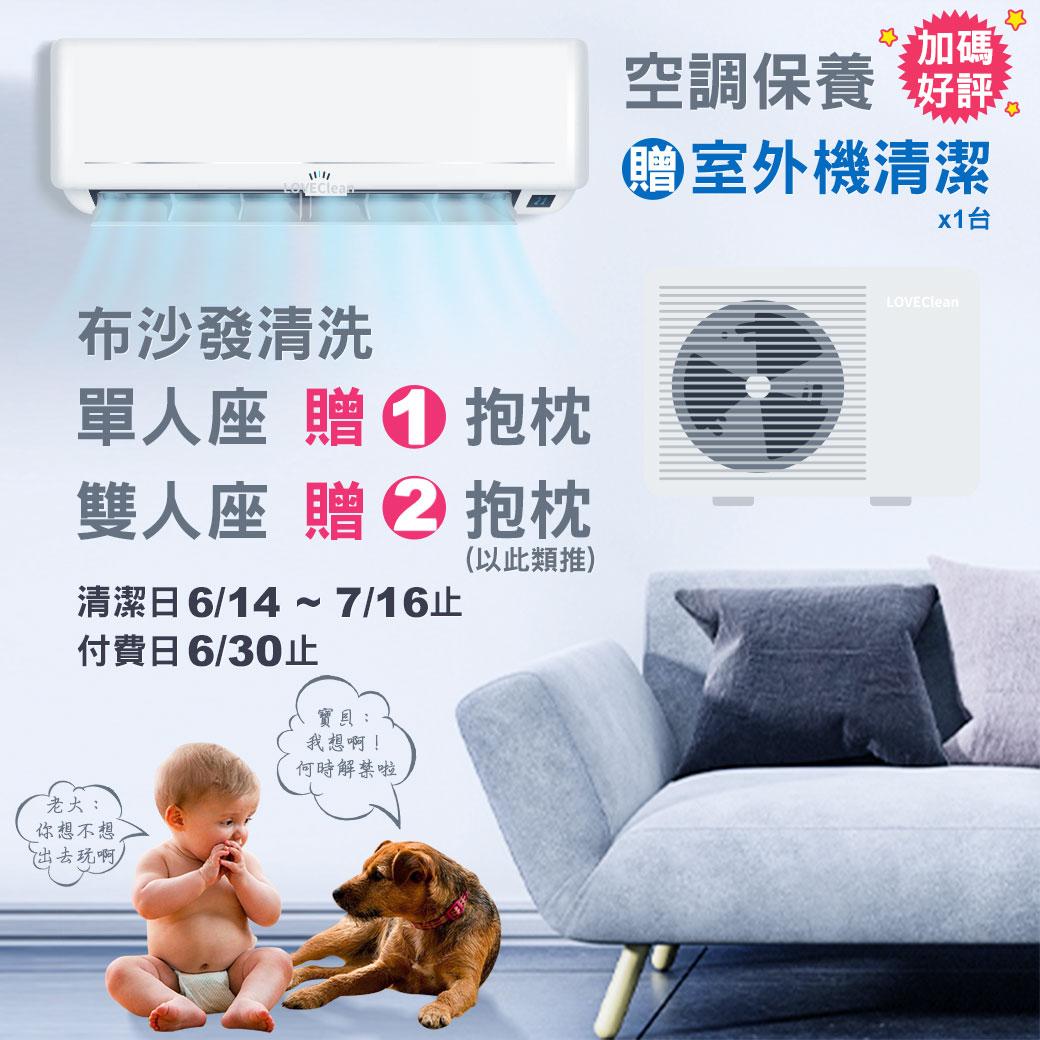 【加碼好評】贈室外機清潔+贈抱枕清潔