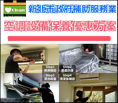 空調設備保養補助計畫