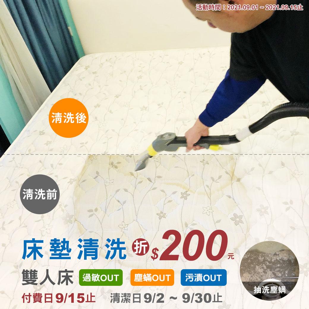 冷氣保養【贈室外機清潔】居家清潔【享現折200元優惠】