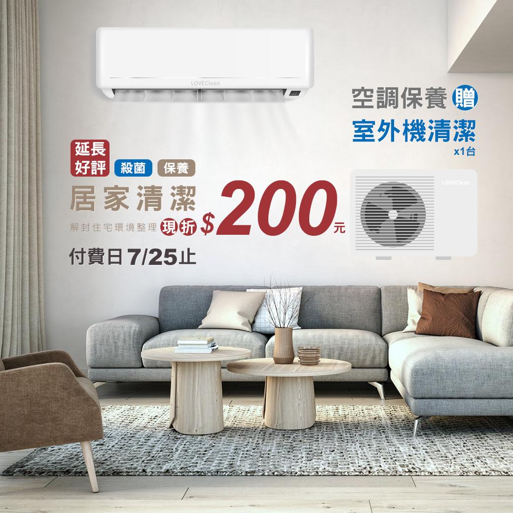 延長好評-保養空調【贈室外機清潔】居家清潔【享現折200元優惠】